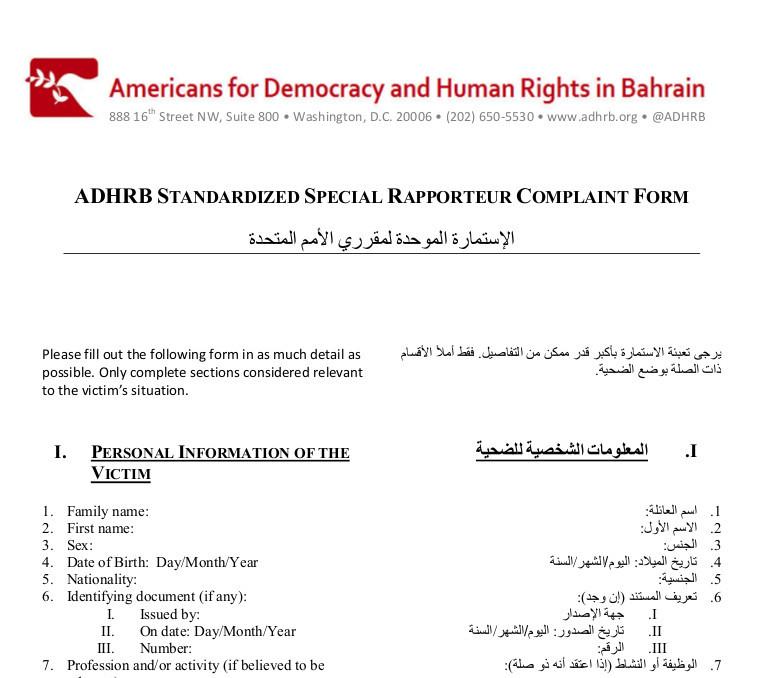 ADHRB Standardized Special Rapporteur Complaint Form _Arabic - Engish_