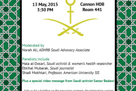 Upcoming Event: Discrimination Against Women in Saudi Arabia